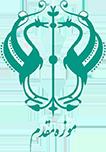 تور مجازی خانه موزه مقدم