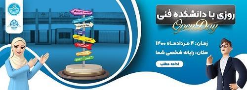 تور مجازی دانشگاه تهران